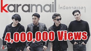 Karamail - เหนือกาลเวลา | Official Music Video