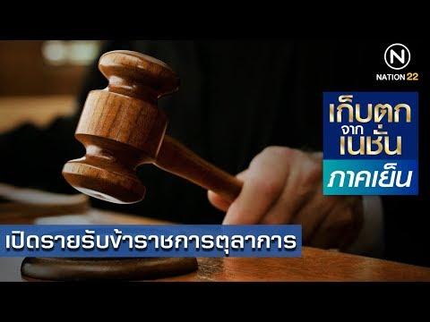 ชำแหละเงินเดือนของข้าราชการตุลาการ   เก็บตกจากเนชั่นภาคเย็น   NationTV22