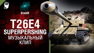 T26E4 SuperPershing - Музыкальный клип от GrandX [World of Tanks]