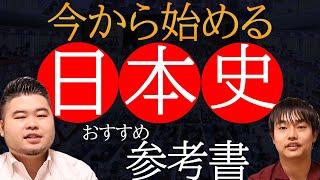 やっと重い腰を上げました。今回の動画では大学受験に向けて日本史の勉...