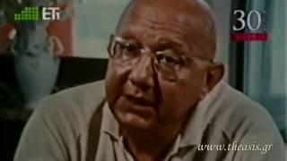 Κ. Καστοριάδης - Αρχαία και σημερινή Ελλάδα