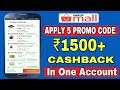 payTM 5 Shopping Promo Code Get ₹2500 Cashback by Shopping Paytm Mall !! How Get Free product paytm