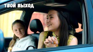 Твой выход(2019) Христианский фильм