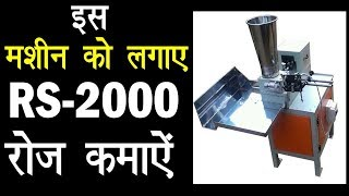 RS-2000 रोज कमाओ, Low investment Business ideas, New Business ideas, Small business ideas