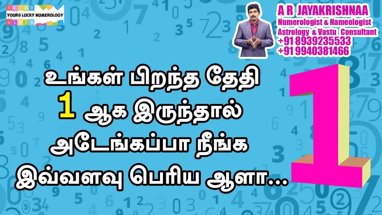 Numerology 1 in Tamil, Number 1 Numerology Life Path in Tamil, Number 1  Numerology in Tamil