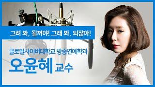 [글로벌사이버대학교 방송연예학과] 오윤혜 교수님 인터뷰