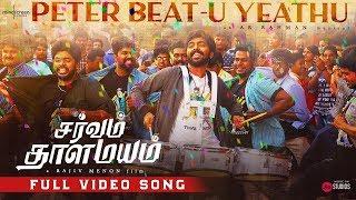 Peter Beatu Yethu | Tamil Full Video | Sarvam Thaala Mayam | Rajiv Menon | Ar Ra