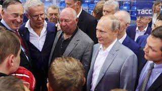 Путин вместе с участниками суперсерии-72 посмотрел матч юных хоккеистов в Сочи
