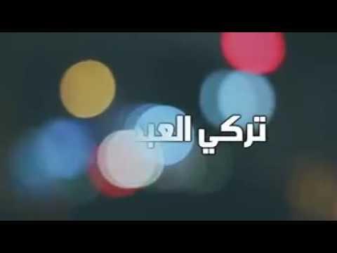اغنية ي هلابك تركي العبدالله و علي العبدالله