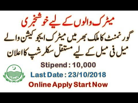 Pakistan Science Foundation Announced Scholarship For Metric Student 2018 | Online Apply Start Now