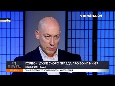 Гордон о пленках Порошенко и Байдена