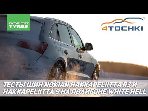 Тесты Nokian Hakkapeliitta R3 и Hakkapeliitta 9 на полигоне White Hell