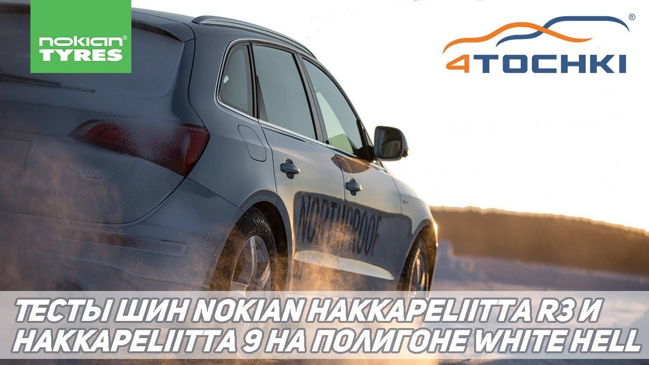 Тесты Nokian Hakkapeliitta R3 и Hakkapeliitta  9 на полигоне White Hell. Шины и диски 4точки