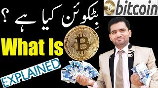 What Is Bitcoin ? And How To Earn Bitcoin  | Explained In Urdu Hindi