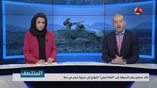 نشرة اخبار المنتسف 04 - 02 - 2019 | تقديم اماني علوان و هشام جابر | يمن شباب