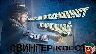Свингер квест Восьмая серия