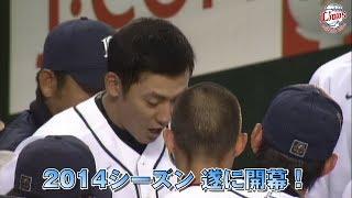 祝・開幕!3/28~西武ドーム開幕カードを振り返ります!!