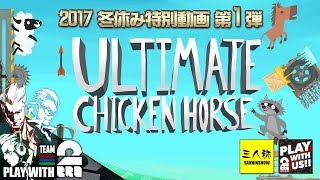 1 Ultimate Chicken Horse 2bro