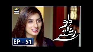 Dard Ka Rishta Episode 51 -  4th July 2018 - ARY Digital Drama