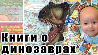 Книги о динозаврах. Обзор детских книг