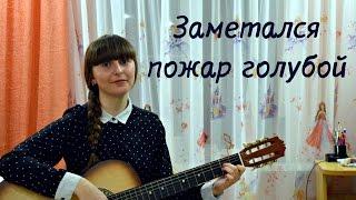 С.Есенин- Заметался пожар голубой(cover//By Di)