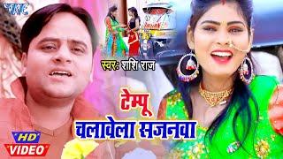 #Video- टेम्पू चलावेला सजनवा I Tempu Chalawele Sajanwa I #Shashi Raj 2020 Bhojpuri Superhit Song