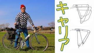 本当に使える『自転車のキャリア』の「選び方」独断と偏見で解説していきます!ヾ( ̄∇ ̄=ノ
