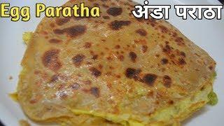 अंडा पराठा आसान रेसिपी | Egg Paratha Recipe Hindi | Egg Stuffed Crispy Paratha