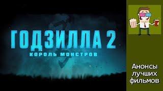 Фильм Годзилла: Король монстров 2019