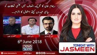 Tonight with Jasmeen | 6-June-2018 | Hamza Ali Abbasi | Walid Iqbal | Mahfooz Yar Khan |
