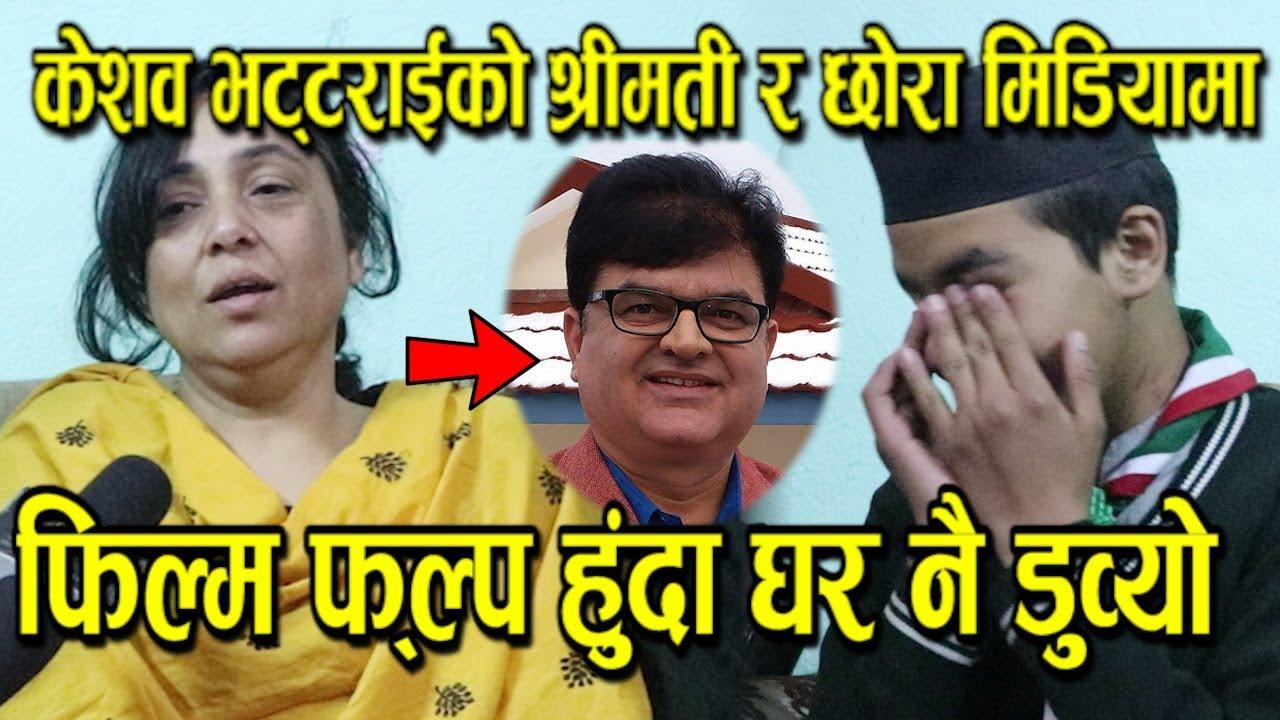 कलाकार केशव भट्टराई बितेपछि परिवार सँकटमा । छोरा र श्रीमती रुदै मिडियामा- Keshab Bhattarai's Fa