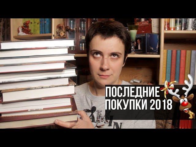 ПОСЛЕДНИЕ КНИЖНЫЕ ПОКУПКИ 2018