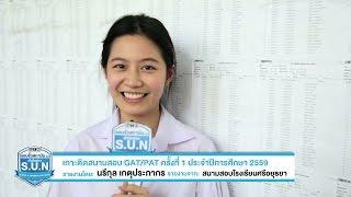 S.U.N. Reporter : เกาะติดสนามสอบ GAT PAT ครั้งที่ 1 ประจำปีการศึกษา 2559