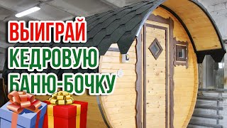 Кедровая баня-бочка 2 метра в ПОДАРОК!   Тест-драйв бани за час!