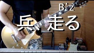 B'z『兵、走る』フル ギター弾いてみた(カラオケ)