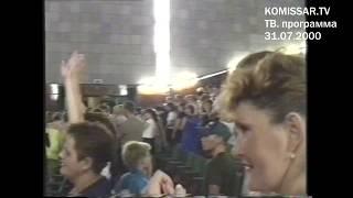 группа КОМИССАР- TV: интервьюшка после выступления в Д/К ст Каневская 31.07.2000 (official video)