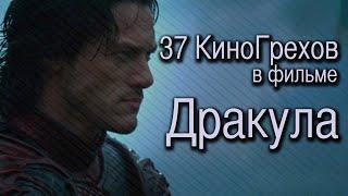 37 КиноГрехов в фильме Дракула | KinoDro