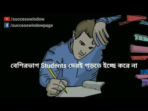 Motivational Video For Students in Bengali  Start Study Today  Instant Motivation