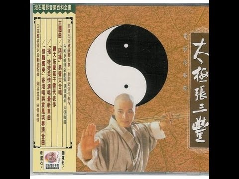 25 - The Naivety 1 (Mandarin) [太極張三豐 - Tai Chi Master - Complete Original Soundtrack]
