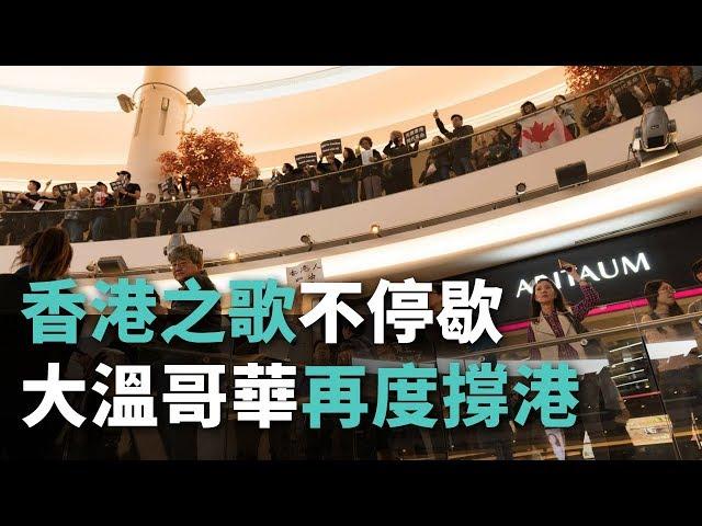 《願榮光歸香港》歌聲不停歇 大溫哥華再度撐港反送中《這樣看中國》