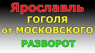 РАЗВОРОТ ул. Гоголя от Московского пр-та  маршрут ГИБДД №2 г. Ярославль
