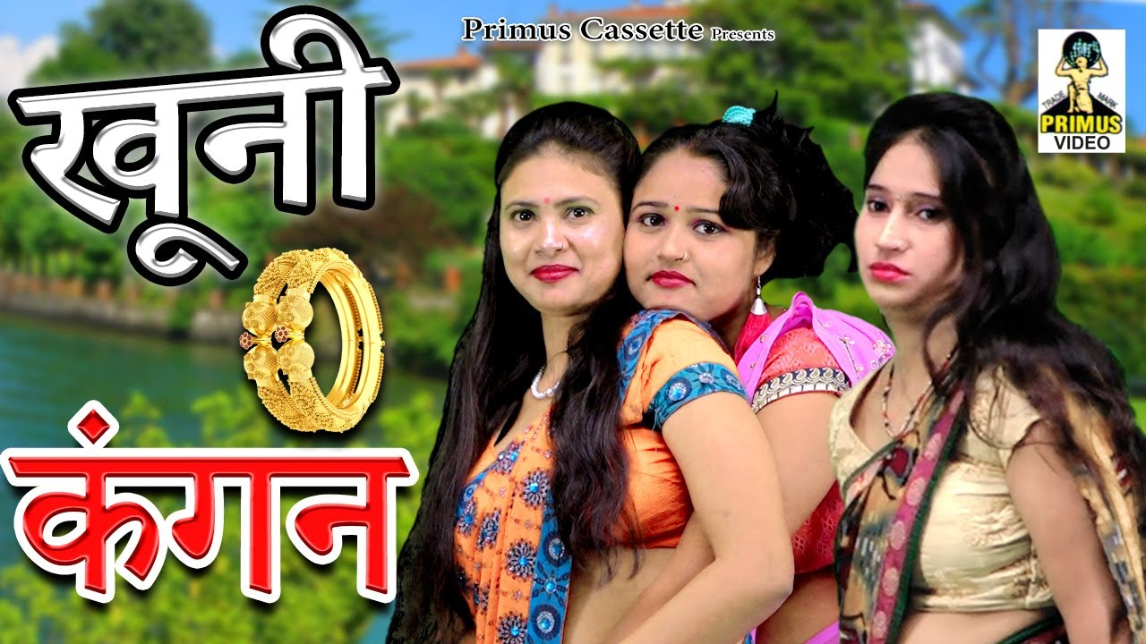 खुनी कंगन II Khooni Kangan I New Comedy 2021 I SuperHit Comedy Drama  Primus Hindi Video