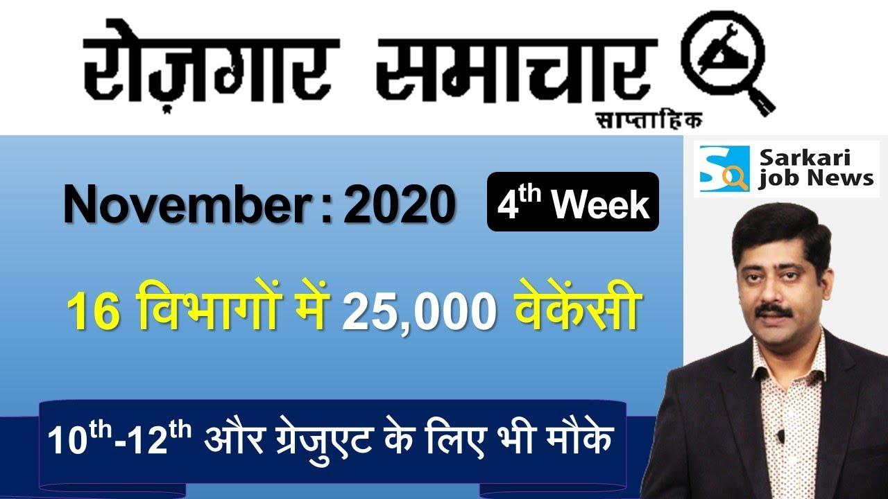रोजगार समाचार : November 2020 4th Week : Top 15 Govt Jobs - Employment News | Sarkari Job News