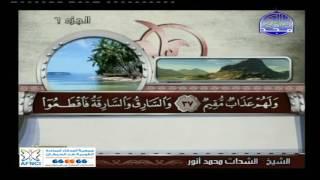 ماتيسر من سورت المائدة مع القارئ الشيخ الشحات محمد انور