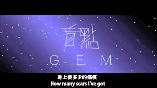 G.E.M.鄧紫棋- 盲點 BLIND SPOT (English Lyrics)