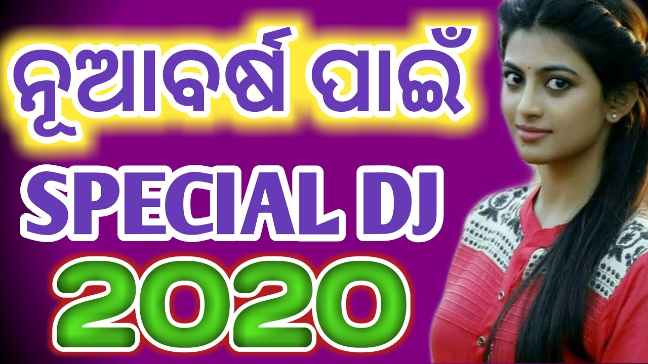 New Year Special Odia Dj Songs 2020 Odia Non Stop Full Dhamaka Dj Songs Vol 2 Youtube