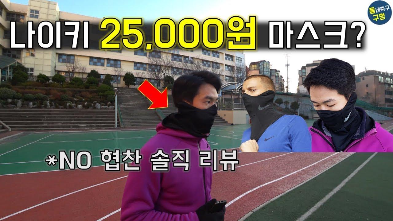 006ea4fc28 스쿼드 스누드 리뷰] 나이키가 출시한 겨울 목토시+귀마개+마스크 ...