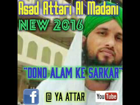 Asad Attari | Dono Alam Ke Sarkar | NEW2016