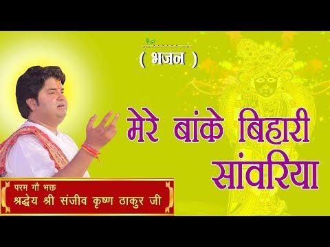 Mere Banke Bihari Saawariya || Shri Sanjeev Krishna Thakur Ji