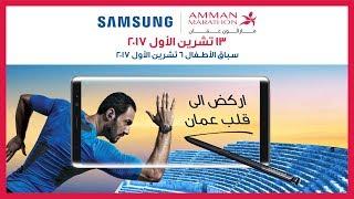 Samsung Amman Marathon 2017 - Documentary - Run Jordan